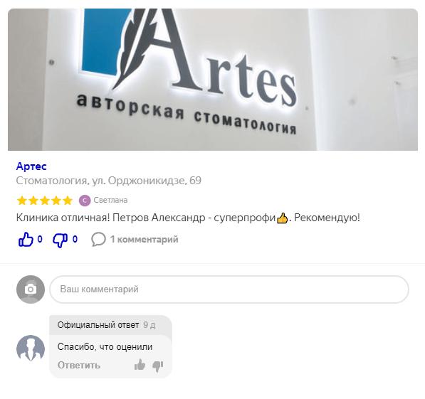 Отзыв о стоматологии «Артес» 19