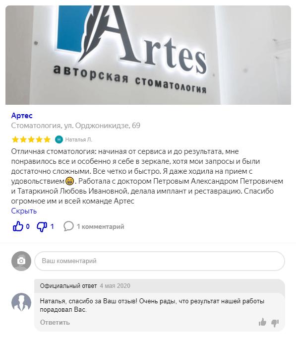 Отзыв о стоматологии «Артес» 18