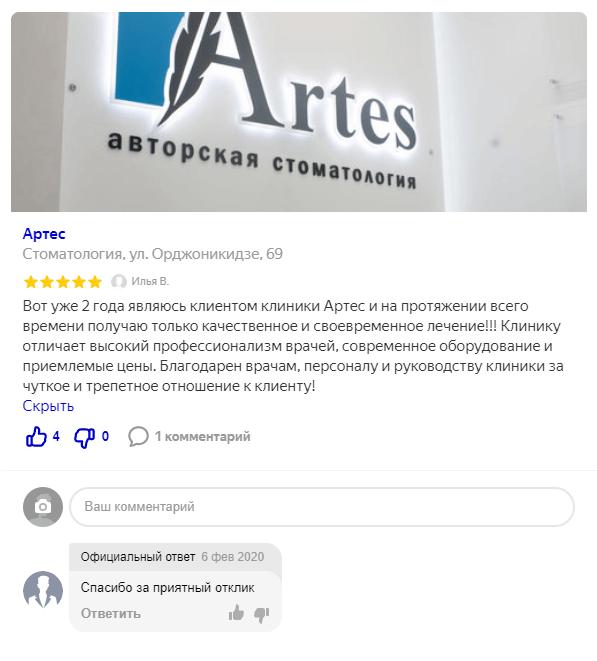 Отзыв о стоматологии «Артес» 16