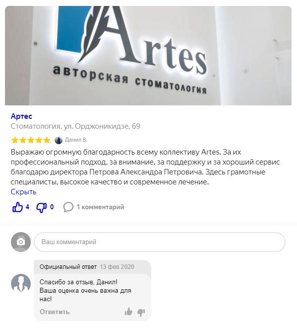 Отзыв о стоматологии «Артес» 15