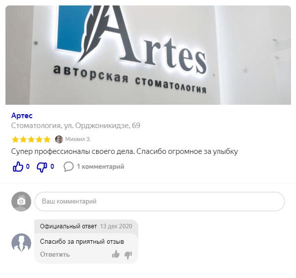 Отзыв о стоматологии «Артес» 13