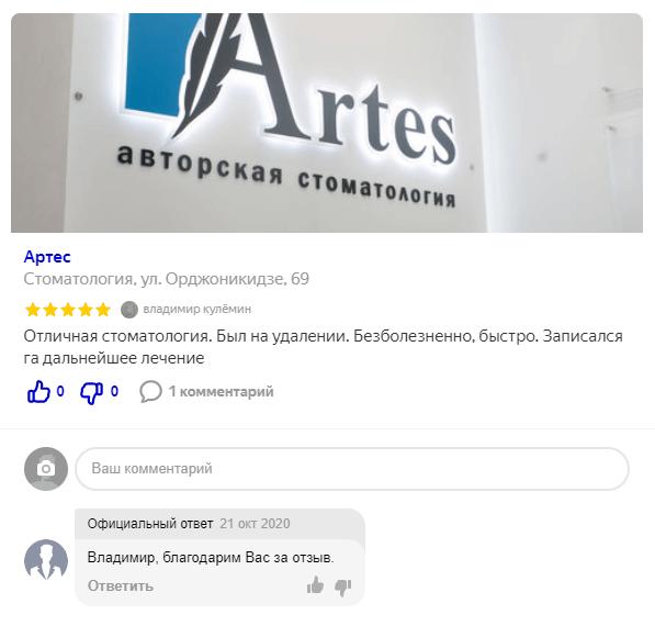 Отзыв о стоматологии «Артес» 12