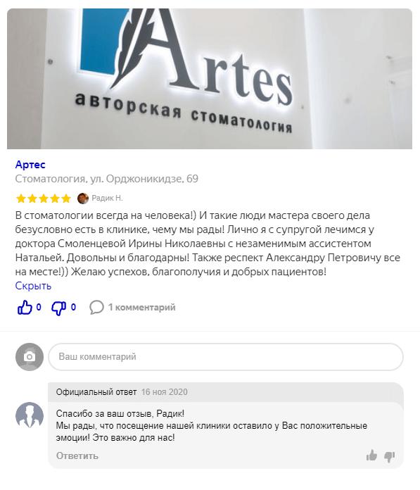 Отзыв о стоматологии «Артес» 11