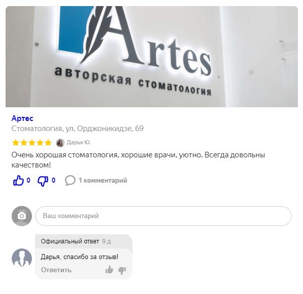 Отзыв о стоматологии «Артес» 10
