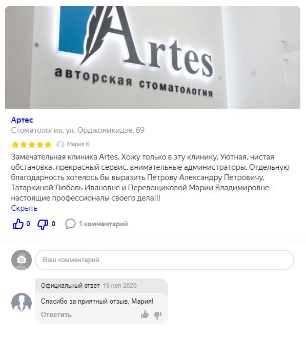 Отзыв о стоматологии «Артес» 9