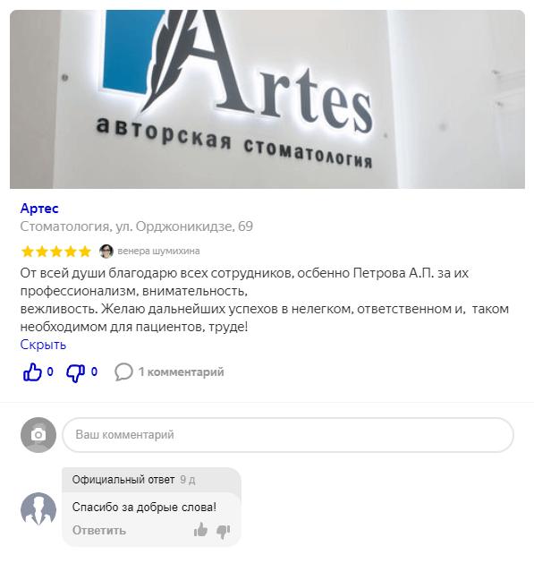 Отзыв о стоматологии «Артес» 8