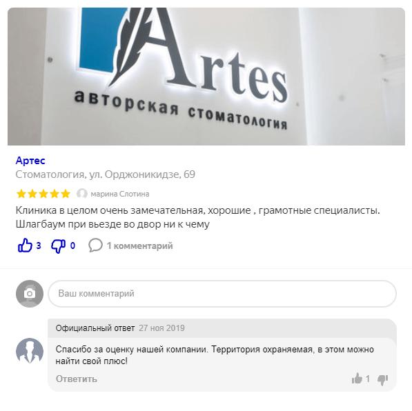 Отзыв о стоматологии «Артес» 7