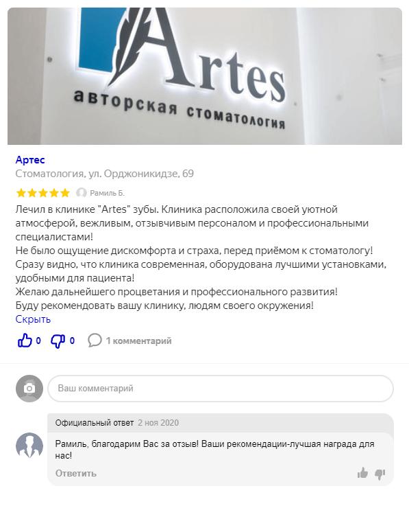 Отзыв о стоматологии «Артес» 5