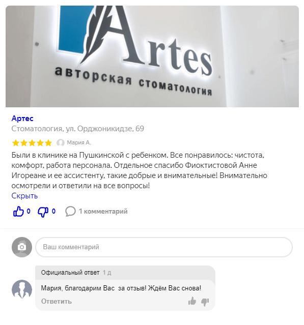 Отзыв о стоматологии «Артес» 3
