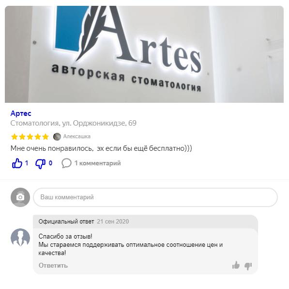 Отзыв о стоматологии «Артес» 2