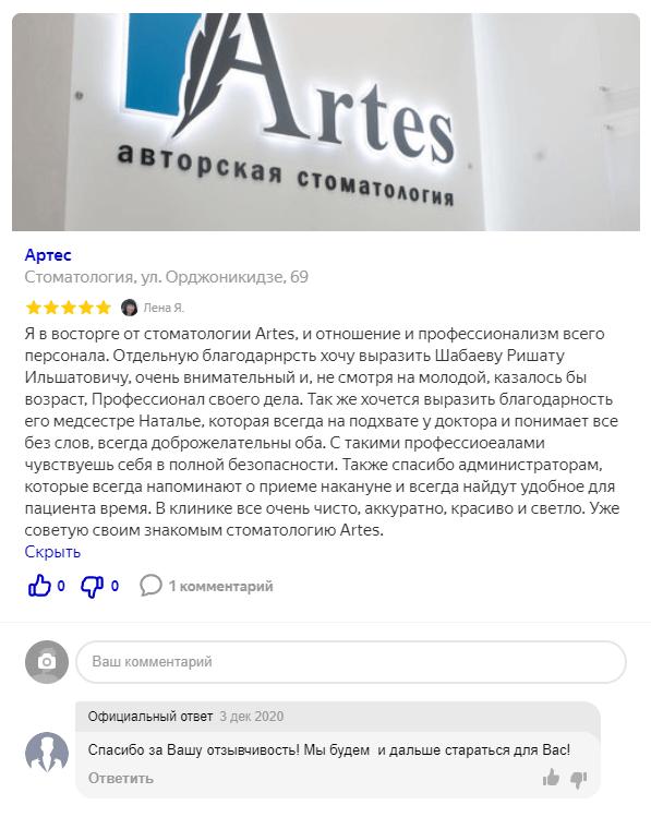 Отзыв о стоматологии «Артес» 1